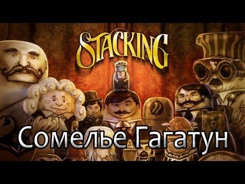 Сомелье Гагатун - Stacking