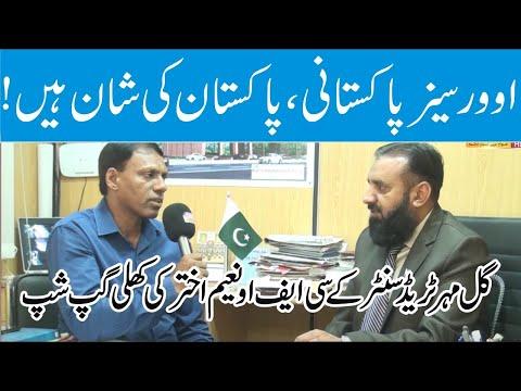 اوورسیزپاکستانی'پاکستان کی شان ہیں