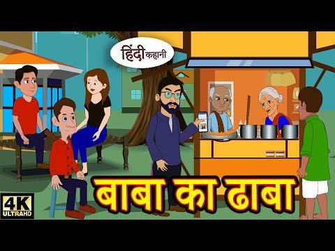 बाबा का ढाबा - Kahani   Hindi Kahaniya   Bedtime Moral Stories   Hindi Fairy Tales   Funny story