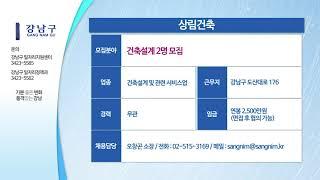 제332호 강남구 일자리정보