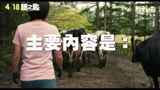 Nonton 《銀之匙》中文版正式預告_17MOVIE電影預告 Film Subtitle Indonesia Streaming Movie Download