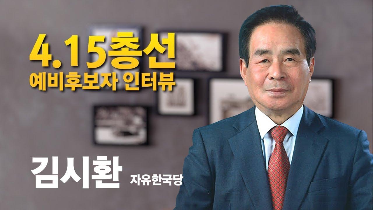 [ 4.15총선 ] 예비후보자 인터뷰 (영주 문경 예천 선거구 / 김시환 자유한국당-)
