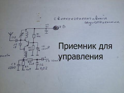 Сверхрегенеративный радиоприемник на одном транзисторе.Простой и чувствительный.