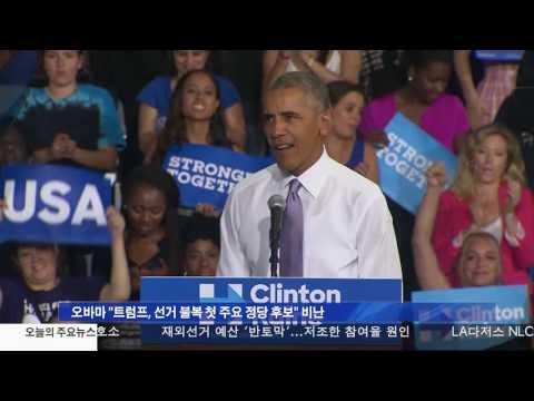 오바마  선거불복…민주주의 훼손  10.20.16 KBS America News