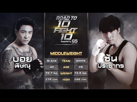 ROAD TO 10 FIGHT 10 | EP.06 | 12 พ.ค.62