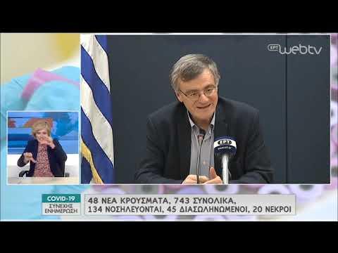 Σ. Τσιόδρας & N. Χαρδαλιάς | Συνέντευξη Τύπου | 24/03/2020 | ΕΡΤ