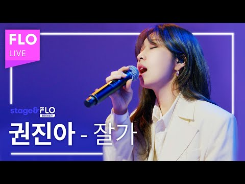 Live🎵 권진아(Kwon Jin Ah) - 잘 가 [stage&FLO:취향의 발견]