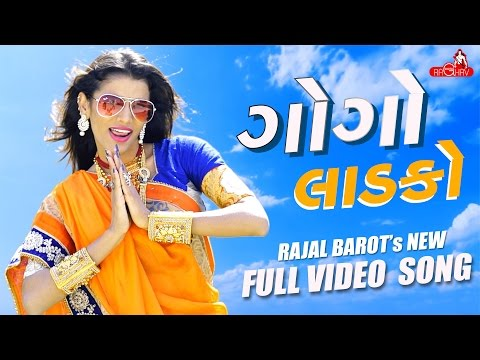 Video Rajal Barot - Gogo Ladko | Latest Gujarati Songs 2017 | Raghav Digital download in MP3, 3GP, MP4, WEBM, AVI, FLV January 2017