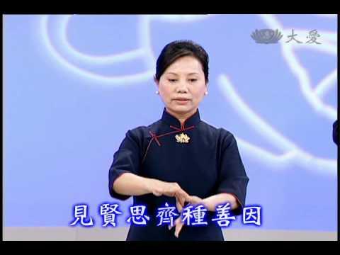 二懺悔煩惱障(四)改往並修來(手語)