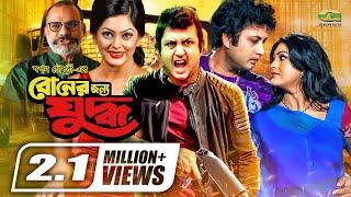 Video Boner Jonno Juddho | HD1080p | Amin Khan | Nipun | Misa Sawdagar | Bangla Hit Movie MP3, 3GP, MP4, WEBM, AVI, FLV Desember 2018