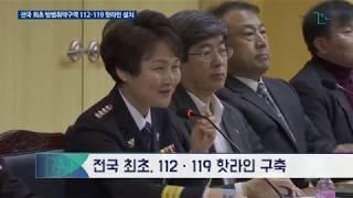 전국 최초 방범취약구역 112·119 핫라인 설치