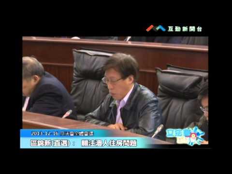 區錦新20131216立法會議