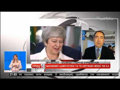 Οι ηγέτες του μπλοκ αποφασίζουν για τα κορυφαία αξιώματα της ΕΕ   30/06/2019   ΕΡΤ