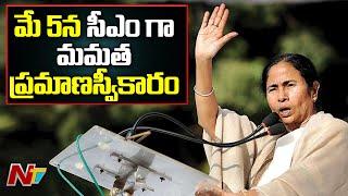 మమత ప్రమాణ స్వీకారానికి ముహూర్తం ఖరారు l Mamata Banerjee Will Take oath on May 5 as CM