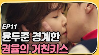 Video Let's Eat 2 Gwon Yool's 'tough kiss' raising his guard towards Yoon Du-jun Let's Eat 2 Ep11 MP3, 3GP, MP4, WEBM, AVI, FLV Maret 2018