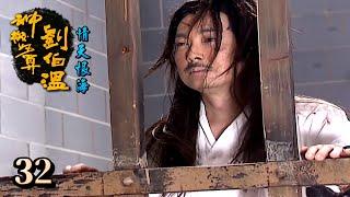 神機妙算劉伯溫(台語版)- 情天恨海 第32集