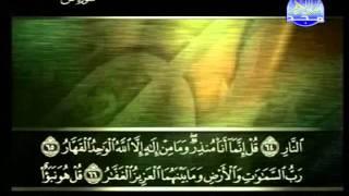 المصحف الكامل  23 للمقرئ علي بن عبد الرحمن الحذيفي