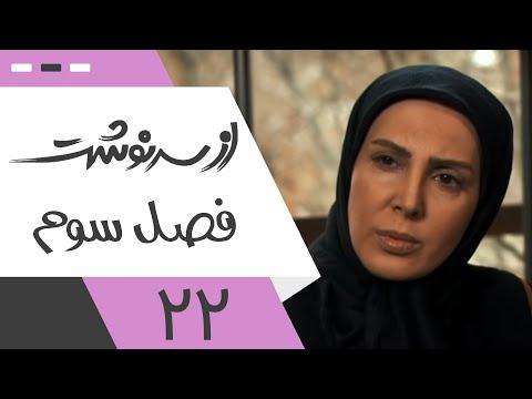Serial Az Sarnevesht 3 - Part 22 | سریال از سرنوشت 3 - قسمت 22