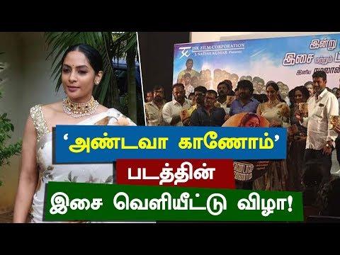 Andava Kaanom Movie Audio Launch | Sriya Reddy