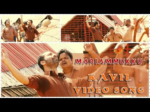 Kavil | Mariammukku Movie Song