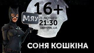 16+ із Сонею Кошкіною