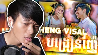Nonton Heng Visal                                                                 Promheng Yt Roast Film Subtitle Indonesia Streaming Movie Download