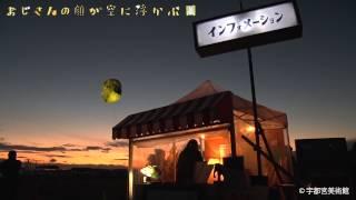 【栃木】これは未知との遭遇か!?空に浮かぶおじさんの顔