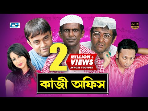 Kazi Office | Bangla Hits Natok | Full HD | Hasan Masud | Dipa Khondoker | Shamim Jaman
