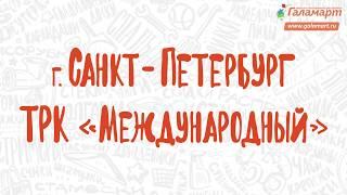 Праздничное открытие Галамарт в г. Санкт-Петербург, ТЦ «Международный»