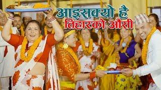 Aaisakyo Hai Tihar - Kamala Acharya