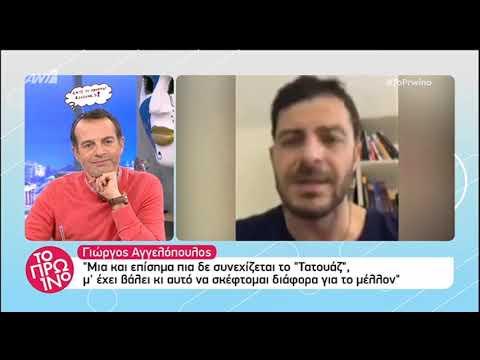 Video - Γιώργος Αγγελόπουλος: Η αποκάλυψη για το τέλος του Τατουάζ και τα νέα επαγγελματικά σχέδια