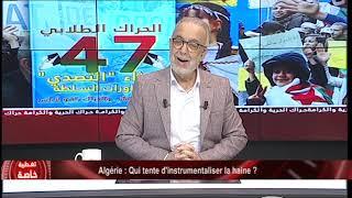 Algérie : Qui tente d'instrumentaliser la haine ?