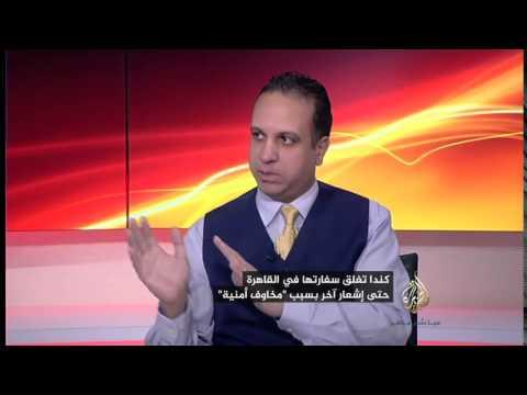 أسباب قرار بعض السفارات تعليق خدماتها في مصر