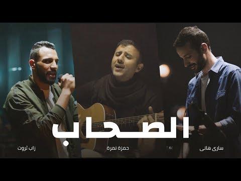 """""""أغنية الصحاب"""": حنين زاب ثروت وحمزة نمرة للذكريات"""