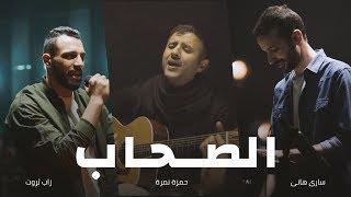 Video Al So7ab - أغنية الصحاب | Zap Tharwat & Sary Hany ft. Hamza Namira MP3, 3GP, MP4, WEBM, AVI, FLV Januari 2019
