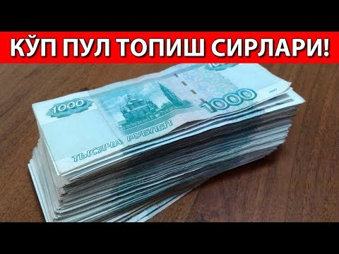 КАНДАЙ КИЛИБ КЎП ПУЛ ТОПИШ МУМКИНЖУДА КЕРАКЛИ МАСЛАХАТЛАР - DomaVideo.Ru