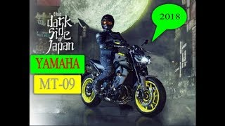 10. NEW 2018 Yamaha MT 09 Specifications