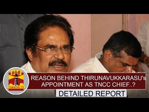 Reason-Behind-Thirunavukkarasus-appointment-as-TNCC-Chief--Thanthi-TV
