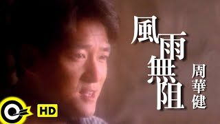 Video 周華健 Wakin Chau【風雨無阻 Noting will stop me from loving you】Official Music Video MP3, 3GP, MP4, WEBM, AVI, FLV Januari 2019