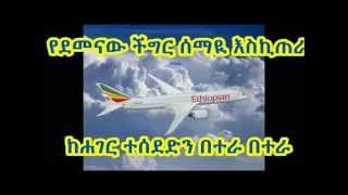 Teddy Afro New Music 2015  የደመናው  ችግር Yedamenew Cheger