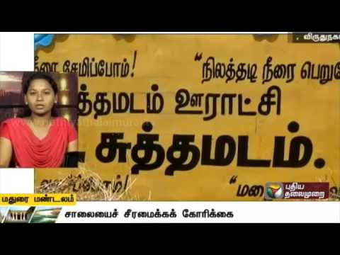 A-Compilation-of-Madurai-Zone-News-08-04-16-Puthiya-Thalaimurai-TV