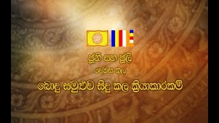 Work portfolio of All Ceylon Buddhist Congress during Jan & Feb