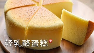 Video 轻乳酪蛋糕 Cotton Cheese Cake MP3, 3GP, MP4, WEBM, AVI, FLV Maret 2019