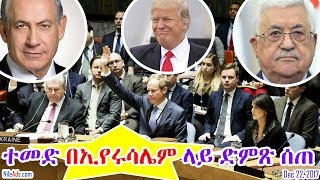 የተመድ ጉባዔ እየሩሳሌም ጉዳይ ላይ U.N. Votes Overwhelmingly To Condemn U.S. Decision On Jerusalem - VOA