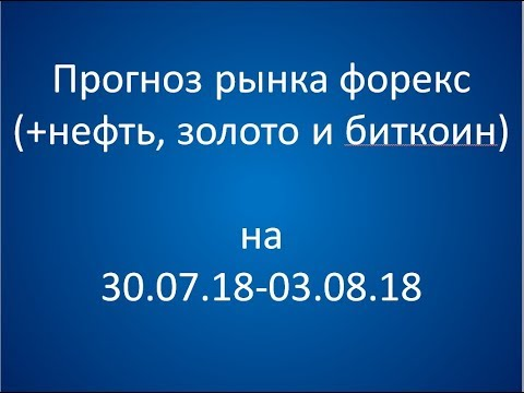 Прогноз рынка форекс на неделю 30.07.18 - 03.08.18 - DomaVideo.Ru