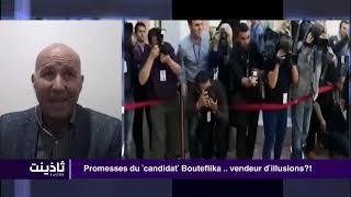 Thadhyant 11.02.19 - Promesses du 'candidat' Bouteflika .. vendeur d'illusions?!