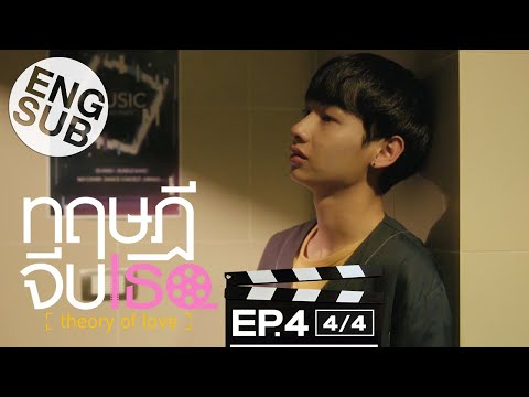 [Eng Sub] ทฤษฎีจีบเธอ Theory of Love | EP.4 [4/4]
