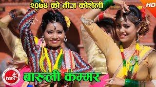 Baruli Kammar - Kulendra Rasaili & Hima Bohara Ft. Pritam & Prakash