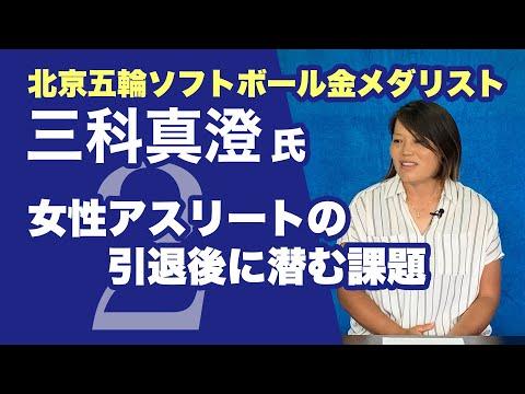 【女性アスリートの引退後に潜む課題】元ソフトボール日本代表 三科真澄氏②