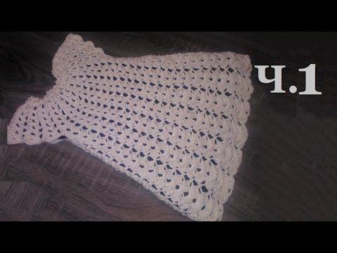 Детское платье крючком для девочки малышки Зефир Зефирка Ч.1 Crochet girls dress видео